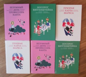 Ad Marginem/Les petits Platons