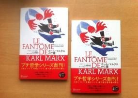 Le fantôme de Karl Marx - version japonaise